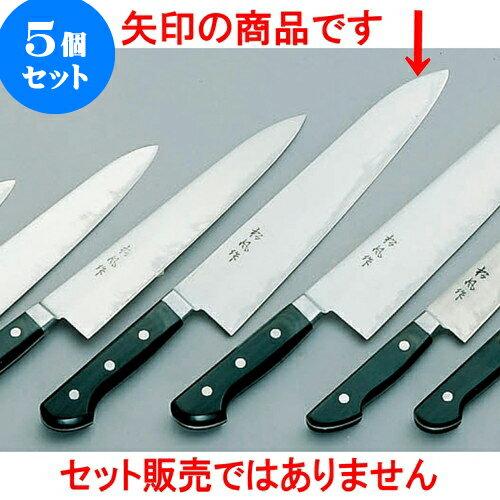 5個セット 厨房用品 松風作ツバ付牛刀 [ 27cm ] 料亭 旅館 和食器 飲食店 業務用:せともの本舗