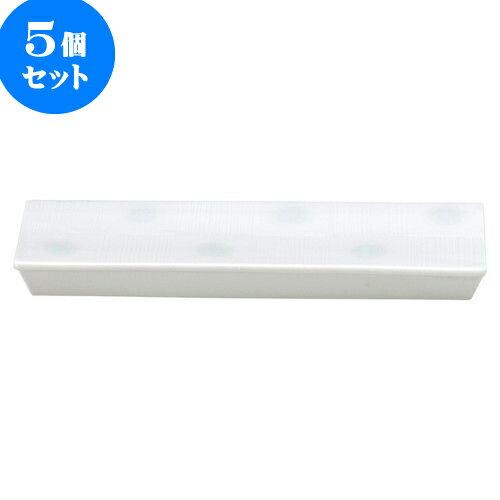 5個セット 和陶オープン 青白磁 レール(中) [ 31.5 x 10.2 x 3cm ] 料亭 旅館 和食器 飲食店 業務用
