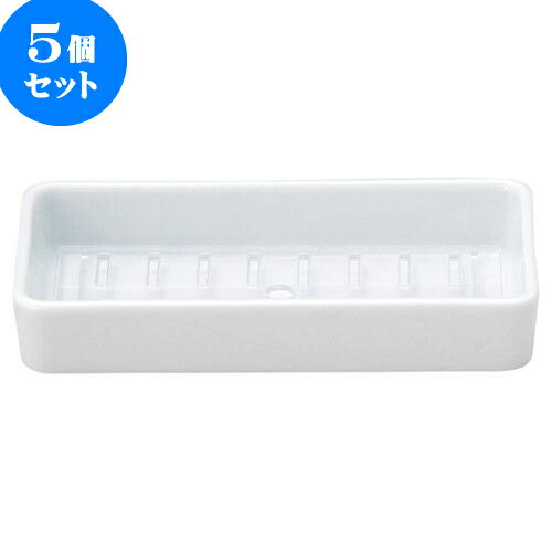 5個セット 和陶オープン 青白磁 ネタケース(深口小)サナ付 [ 20.3 x 10 x 3.5cm ] 料亭 旅館 和食器 飲食店 業務用