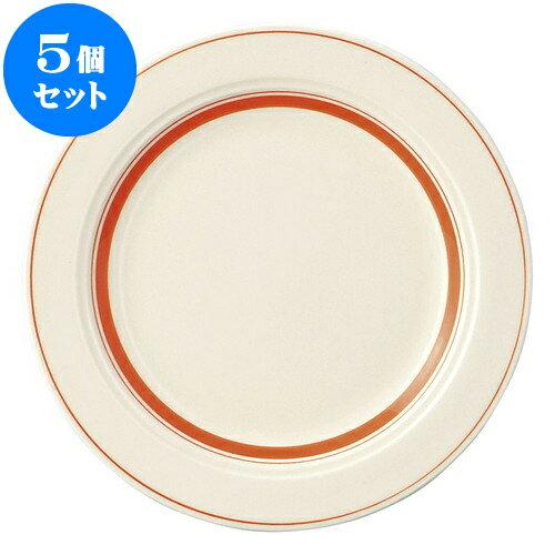 5個セット 洋陶オープン カントリーオレンジ 20cmケーキ [ 20 x 2cm ] 料亭 旅館 和食器 飲食店 業務用