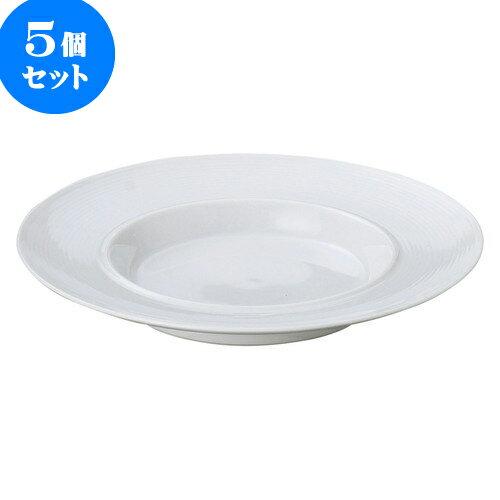 5個セット 洋陶オープン リングワイドリム 28プレートシチュー [ 28 x 4.5cm ] 料亭 旅館 和食器 飲食店 業務用