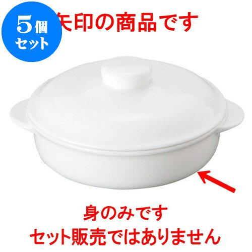 5個セット 洋陶オープン スーパーレンジ 7 1/2吋キャセロール(身のみ) [ 19.3 x 16 x 4.5cm ] 料亭 旅館 和食器 飲食店 業務用
