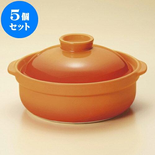 5個セット 土鍋 宴 ベイクオレンジ8号鍋 [ 28.7 x 25.7 x 15cm 2,600cc ] 料亭 旅館 和食器 飲食店 業務用:せともの本舗