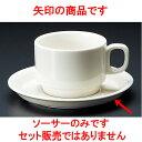 コーヒー スタックNB紅茶受皿 [ 14.4 x 1.8cm ] 【料亭 旅館 和食器 飲食店 業務用】