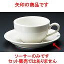 コーヒー マーチNB紅茶受皿 [ 14.3 x 2.2cm ] 【料亭 旅館 和食器 飲食店 業務用】