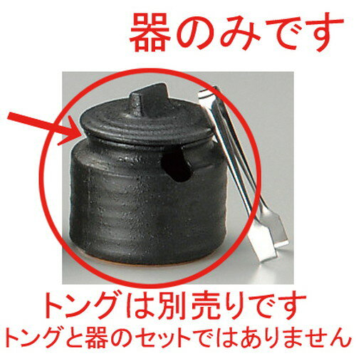 ☆ 卓上小物 ☆ 黒伊賀切込み蓋物 [ φ8.3 x 9cm 200cc ]