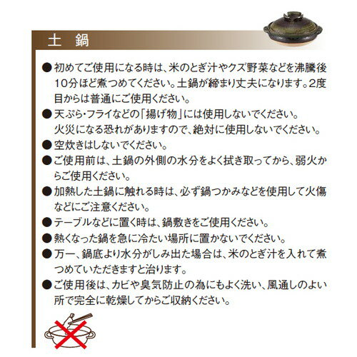 ☆ 土鍋 ☆ 銀峯京三島11号浅鍋 [ 36 x φ34 x 18cm 身11cm ]