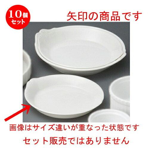 10個セット ☆ グラタン皿 ☆ 丸グラタン(小) [ 135 x 130 x 20mm ]