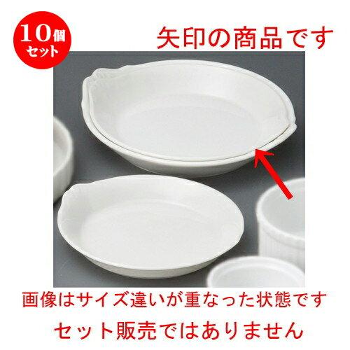10個セット ☆ グラタン皿 ☆ 丸グラタン(中) [ 150 x 140 x 25mm ]