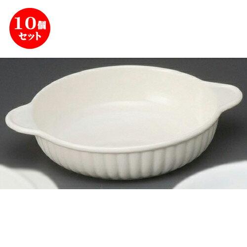 10個セット ☆ グラタン皿 ☆ 乳白立筋丸グラタン [ 205 x 165 x 40mm ]