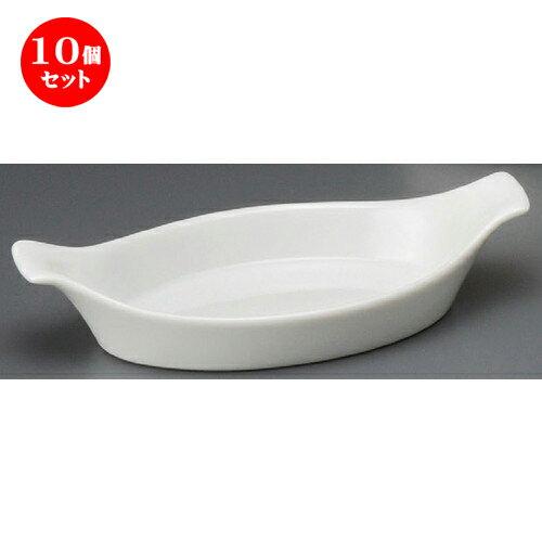 10個セット ☆ グラタン皿 ☆ 白磁舟グラタン [ 210 x 105 x 42mm ]