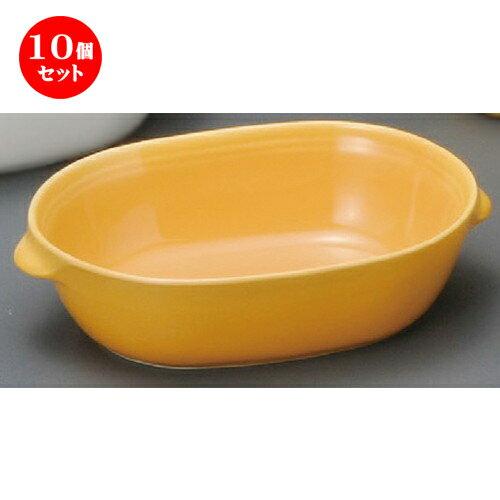 10個セット☆ グラタン皿 ☆ オレンジ玉子グラタン [ 160 x 104 x 41mm ]