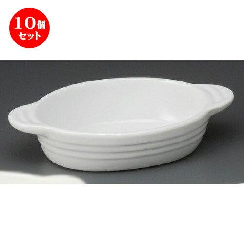 10個セット ☆ グラタン皿 ☆ 白グラタンL [ 210 x 130 x 45mm ]