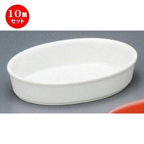 10個セット☆ グラタン皿 ☆ 白13cmオーバルベーカー [ 131 x 85 x 30mm ]
