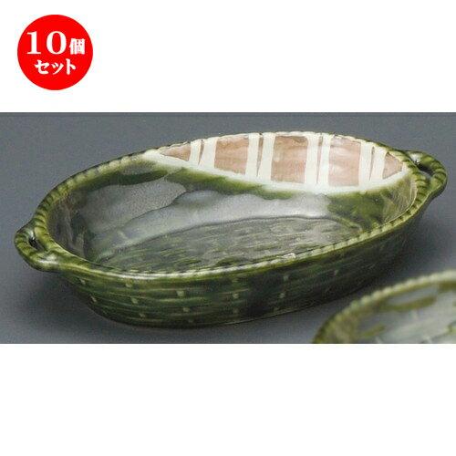 10個セット☆ グラタン皿 ☆ 青海波グラタン [ 190 x 122 x 35mm ]