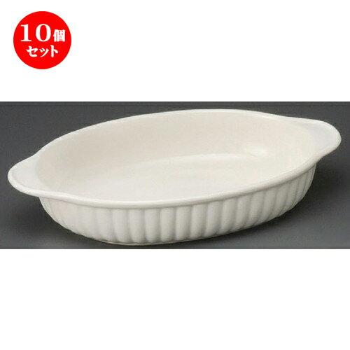 10個セット ☆ グラタン皿 ☆ オーバル Wグラタン [ 215 x 130 x 38mm ]