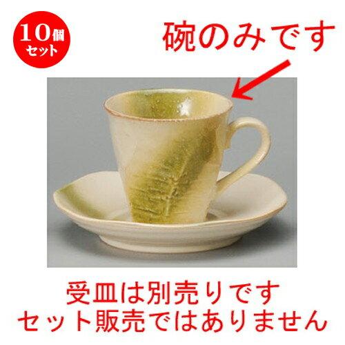 10個セット☆ コーヒー紅茶 ☆ 黄織部けずりコーヒー碗 [ 80 x 75mm・170cc ] 【レストラン カフェ 喫茶店 飲食店 業務用 】