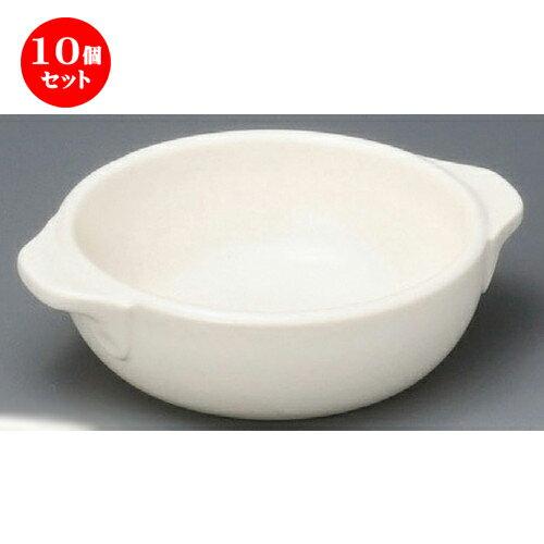 10個セット☆ グラタン皿 ☆ 超耐熱白釉丸グラタン(小) [ 120 x 145 x 45mm ]