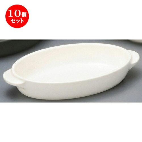 10個セット☆ グラタン皿 ☆ 超耐熱白釉楕円グラタン(小) [ 187 x 110 x 36mm ]