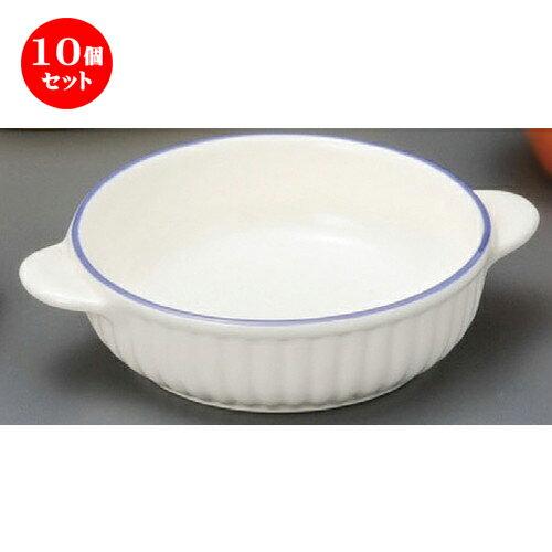 10個セット☆ グラタン皿 ☆ ブルーライン丸グラタン [ 170 x 135 x 40mm ]