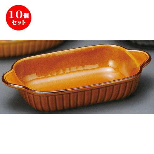 10個セット☆ グラタン皿 ☆ 飴釉角グラタン [ 220 x 117 x 40mm ]