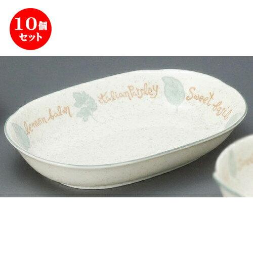 10個セット☆ グラタン皿 ☆ ハーブガーデンベーカー [ 237 x 160 x 41mm ]