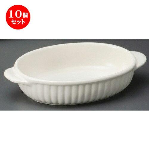 10個セット ☆ グラタン皿 ☆ オーバルミニグラタン [ 190 x 110 x 50mm ]