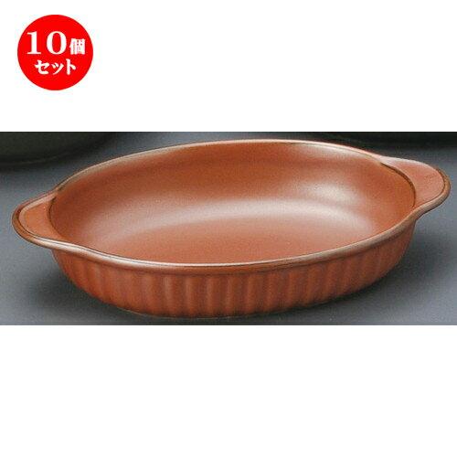 10個セット☆ グラタン皿 ☆ 耐熱マーブルオーバルグラタン [ 220 x 140 x 40mm ]