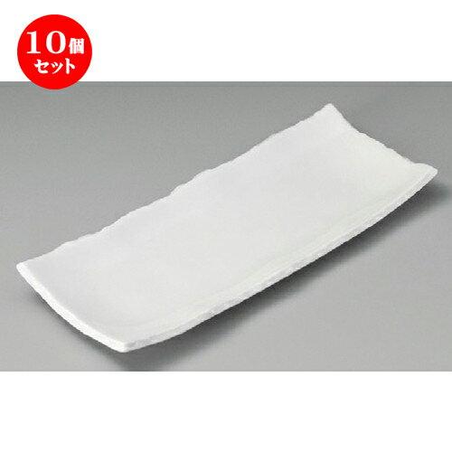 10個セット☆ さんま皿 ☆ 白磁ちぎりさんま皿 [ 300 x 130 x 25mm ] 【料亭 旅館 和食器 飲食店 業務用 】