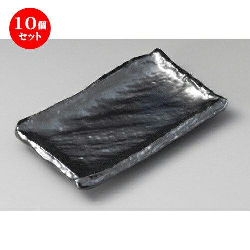 10個セット☆ 焼物皿 ☆ 鉄結晶匠 焼物皿 [ 224 x 135 x 28mm ] 【料亭 旅館 和食器 飲食店 業務用 】