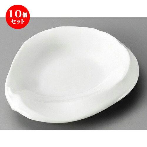 10個セット☆ 変形皿 ☆ 強化白釉ちぎり4.5寸皿 [ 138 x 115 x 34mm ] 【料亭 旅館 和食器 飲食店 業務用 】