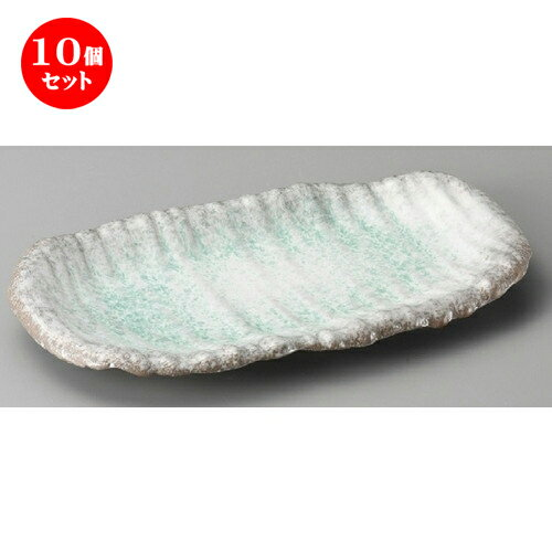 10個セット☆ 変形皿 ☆ 青釉10.0波形長角皿(細) [ 310 x 170 x 35mm ] 【料亭 旅館 和食器 飲食店 業務用 】