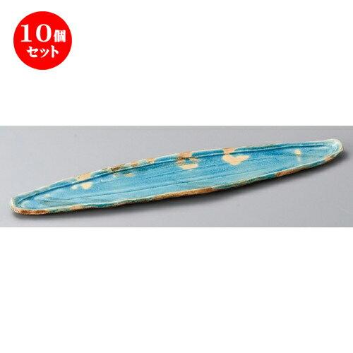 10個セット☆ 長角皿 ☆ ブルー流し船形皿 [ 495 x 105 x 15mm ]