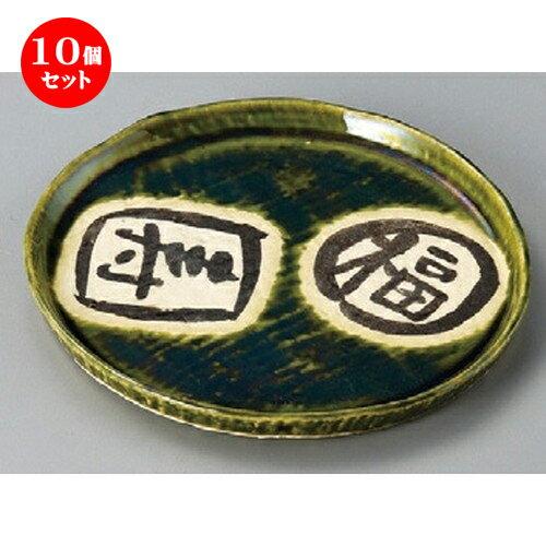 10個セット☆ 丸皿 ☆ 現代織部切立5寸丸皿 [ 160 x 153 x 15mm ] 【料亭 旅館 和食器 飲食店 業務用 】
