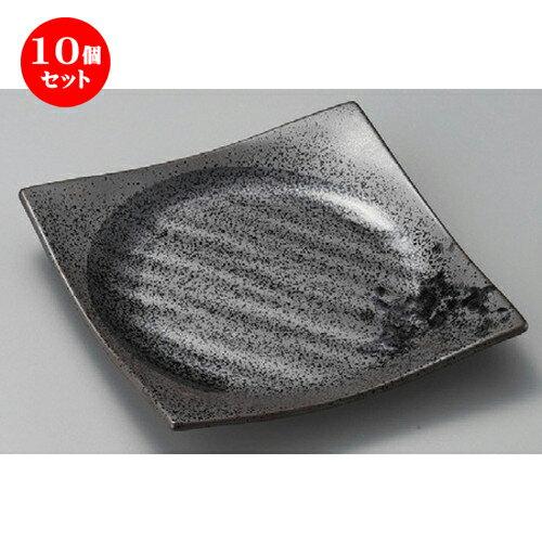 10個セット☆ 正角皿 ☆ 黒釉手引正角5.5皿 [ 173 x 173 x 30mm ]