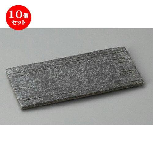 10個セット☆ のり皿 ☆ 黒窯変線彫7.0平長角皿 [ 210 x 100 x 10mm ]