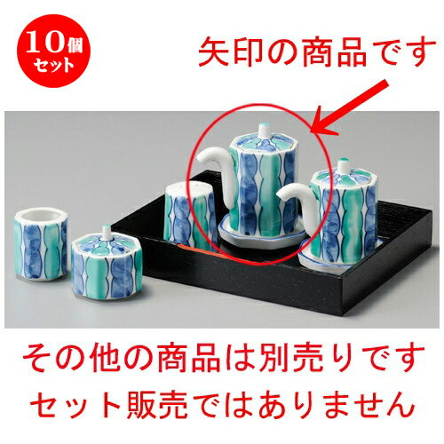 10個セット☆ 調味料入 ☆ グリンひさご汁次(大)(皿付) [ 63 x 100mm・180cc ]