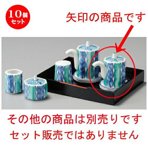 10個セット☆ 調味料入 ☆ グリンひさご汁次(小)(皿付) [ 58 x 90mm・100cc ]