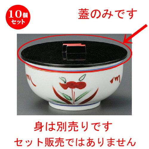 10個セット☆ 飯器蓋 ☆ プラスチック蓋