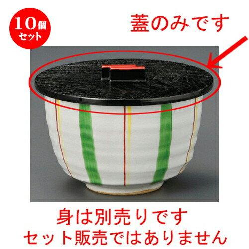 10個セット☆ 飯器蓋 ☆ グリーン十草飯器(蓋) [ 120mm ]