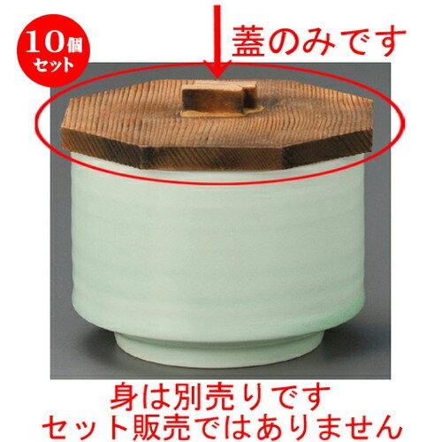 10個セット☆ 飯器蓋 ☆ 灰釉ビードロ飯器木蓋 [ 125 x 115 x 20mm ]