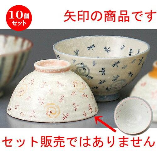 10個セット☆ 夫婦飯碗 ☆ 粉雪トンボ中平(赤) [ 115 x 60mm ]