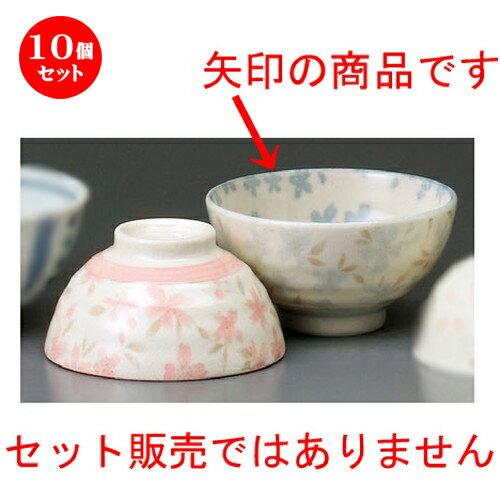 10個セット☆ 夫婦飯碗 ☆ 布目桜飯碗大(ブルー) [ 123 x 67mm ]