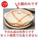 10個セット☆ 土鍋 ☆ 焼締火だすき 3.5土鍋 [ 115 x 1...