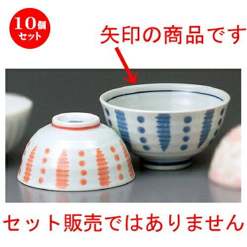 10個セット☆ 夫婦飯碗 ☆ あすなろ青中平 [ 122 x 65mm ]