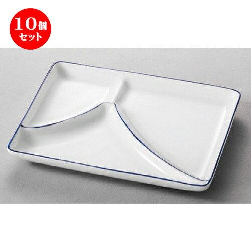 10個セット☆ 洋食器 ☆ フジセパレートディッシュ [ 18 x 14 x 2mm ]