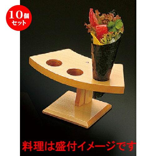 10個セット ☆ 木製品 ☆ 檜・手巻スタンド(3穴) [ 185 x 90 x 82mm ]