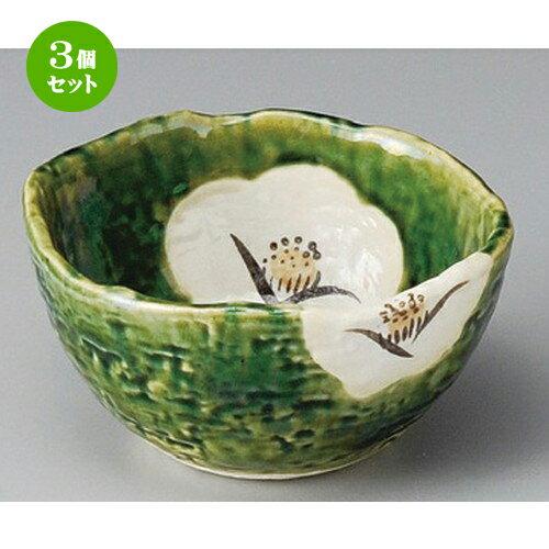3個セット☆ 小鉢 ☆ 織部椿深小鉢 [ 125 x 65mm ]