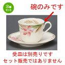3個セット☆ コーヒー紅茶 ☆ マドレーヌコーヒー碗 [ 80 x 65mm・200cc ] 【レストラン カフェ 飲食店 洋食器 業務用 上品 お祝い 贈り物 】