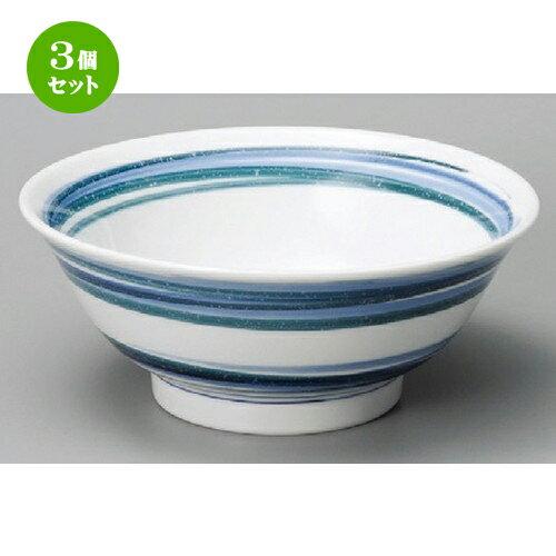 3個セット☆ 中華丼 ☆ 流水ブルー7.0反高台丼 [ 217 x 85mm ]